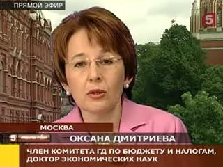 Оксана дмитрьева член пенсионного фонда