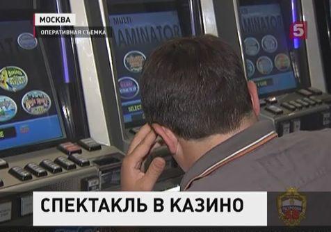 официальный сайт подпольное казино в москве 2018