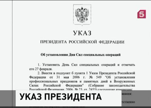 ❶Указ 78 от 23 февраля 2016|Детские игрушки к 23 февраля|Annexation of Crimea by the Russian Federation - Wikipedia|Nations in Transit 2017 - Russia|}