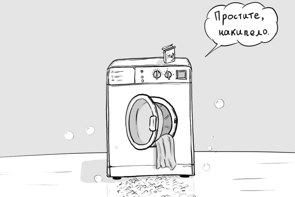 Марта, стиральная машинка смешные картинки