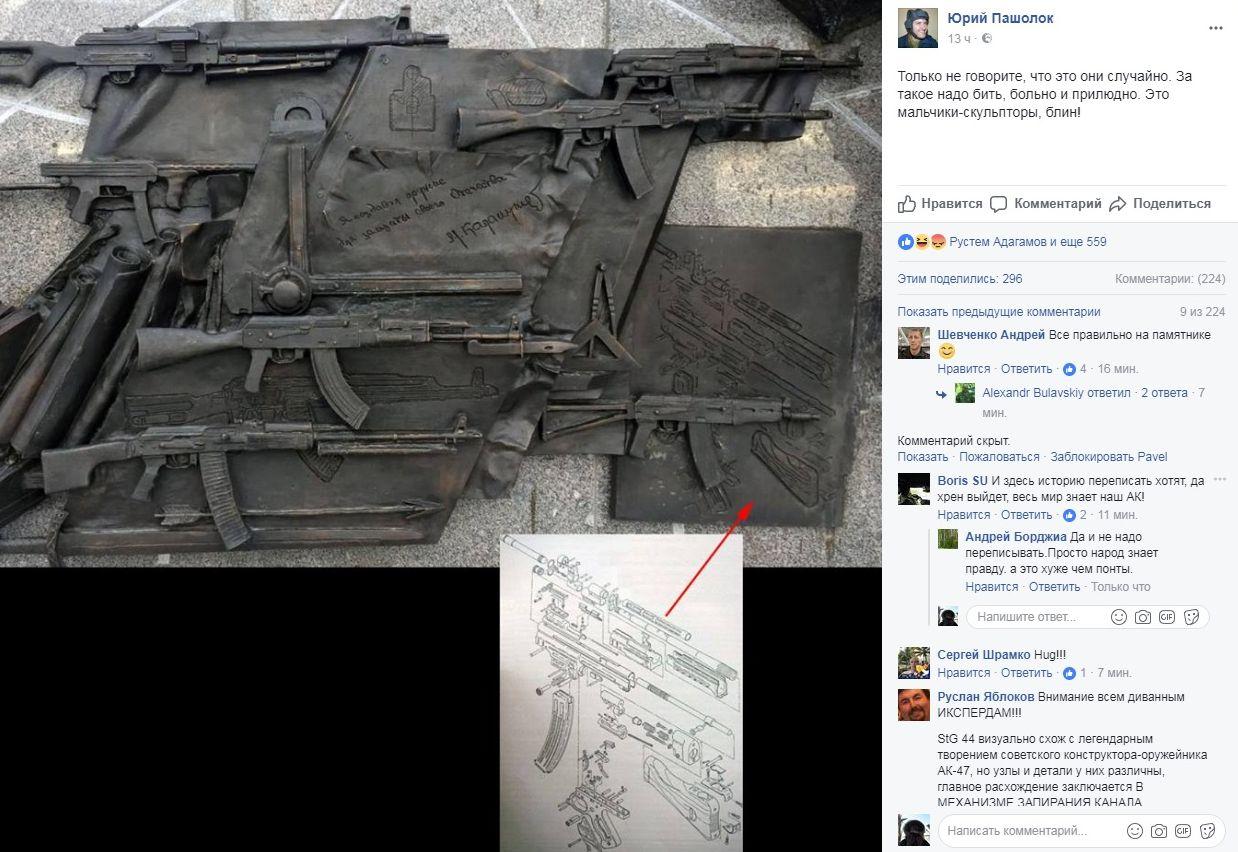 """""""Времена сейчас изменились"""": в США отказались от установки памятника советским летчикам - Цензор.НЕТ 880"""