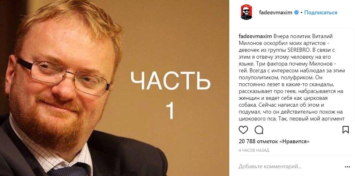 Милонов говорит что геи не люди видео