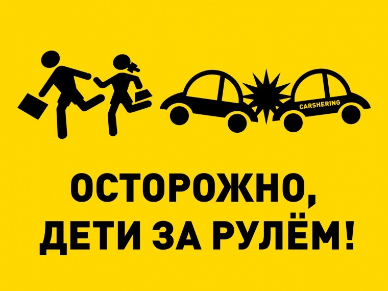Опасный каршеринг  кто ответит за тех, кто сидит за рулем арендованной  машины    Новости   Пятый канал ef42afd891c