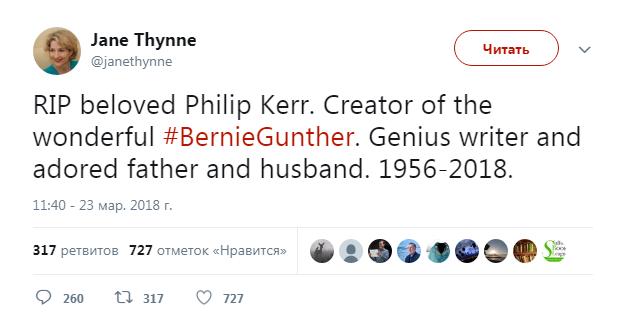 Скончался британский писатель Филип Керр