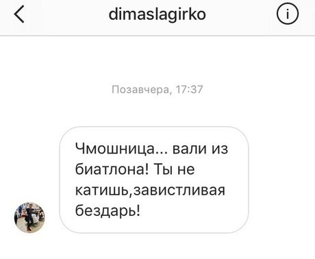 Биатлонистка сборной Российской Федерации резко ответила накритику— Гнилые люди