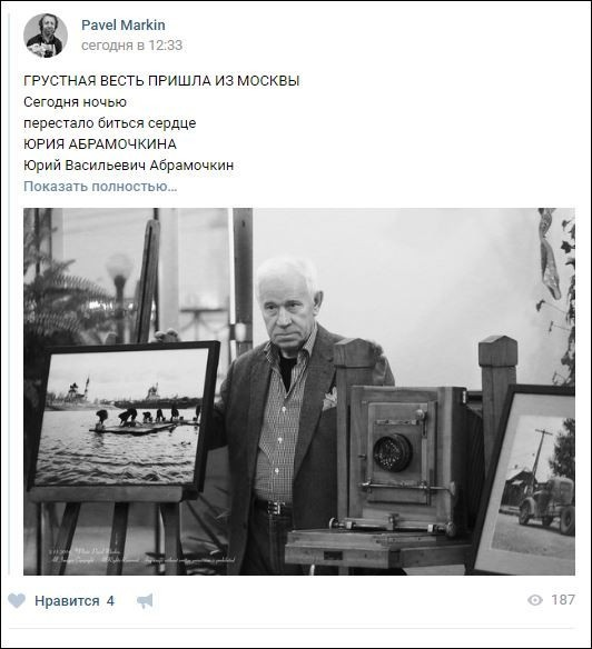 В столицеРФ скончался легендарный советский фотограф Юрий Абрамочкин