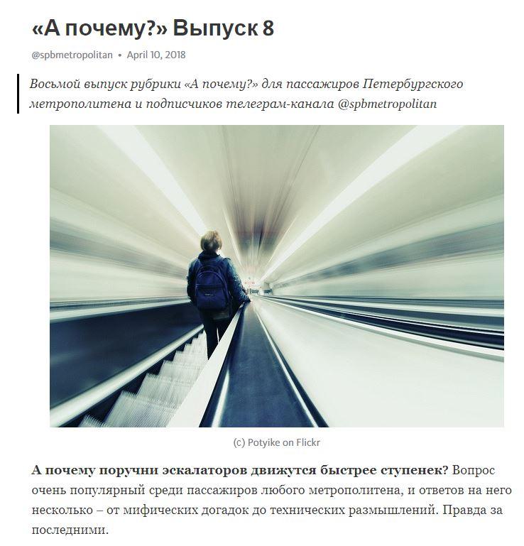 Петербуржцы наконец-то узнали, почему поручни движутся скорее ступеней