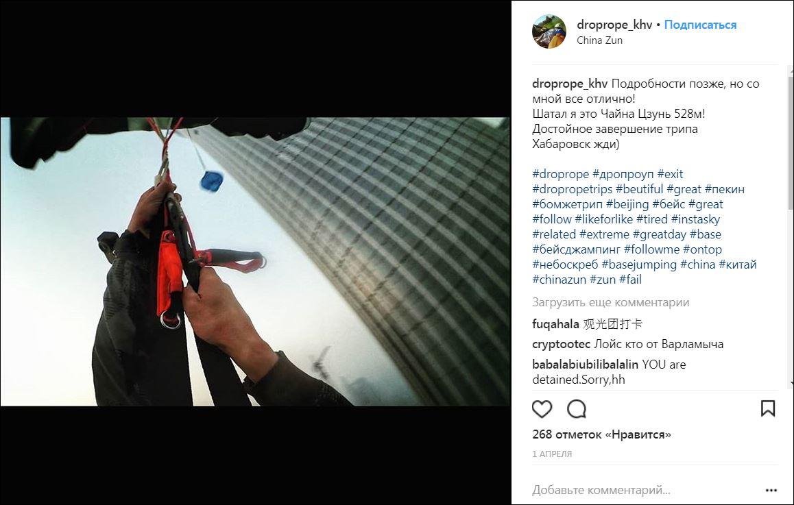 Житель россии  прыгнул спарашютом снебоскреба встолице Китая