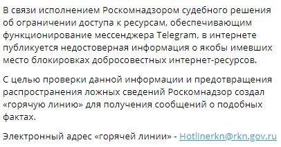 Открыта «горячая линия» поборьбе сдезинформацией после запрета Telegram