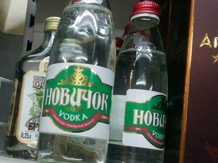 """Британські поліцейські заявили, що знайшли пляшечку з """"Новачком"""" - Цензор.НЕТ 296"""