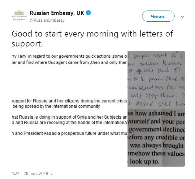 Англичане извинились перед Россией за«безумных лидеров»