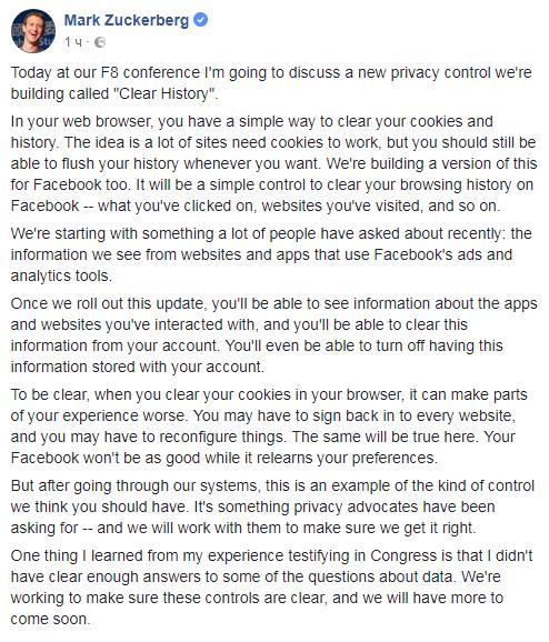 Историю в социальная сеть Facebook можно будет «очистить»