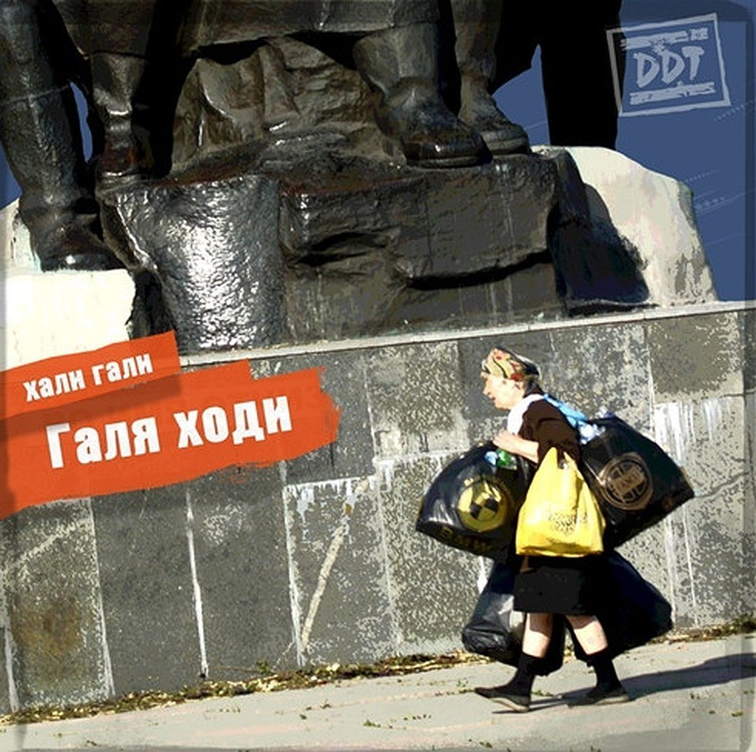 Шевчук и ДДТ выпустили новый альбом «Галя ходи»