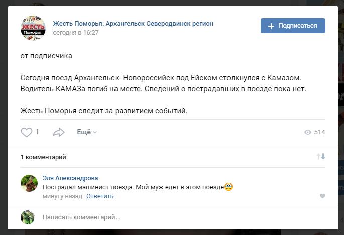Предпосылкой столкновения поезда иКамАЗа вРостовской области стало нарушение ПДД