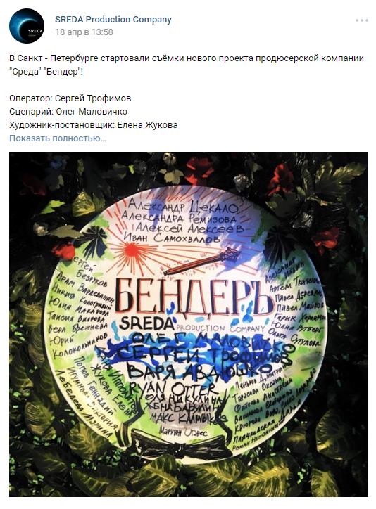 Фильм «Бендеръ»