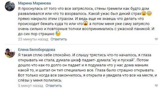 Землетрясение на Урале