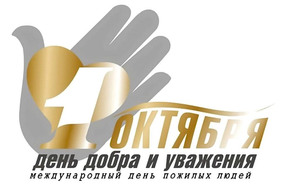 Символ Дня пожилых людей в России