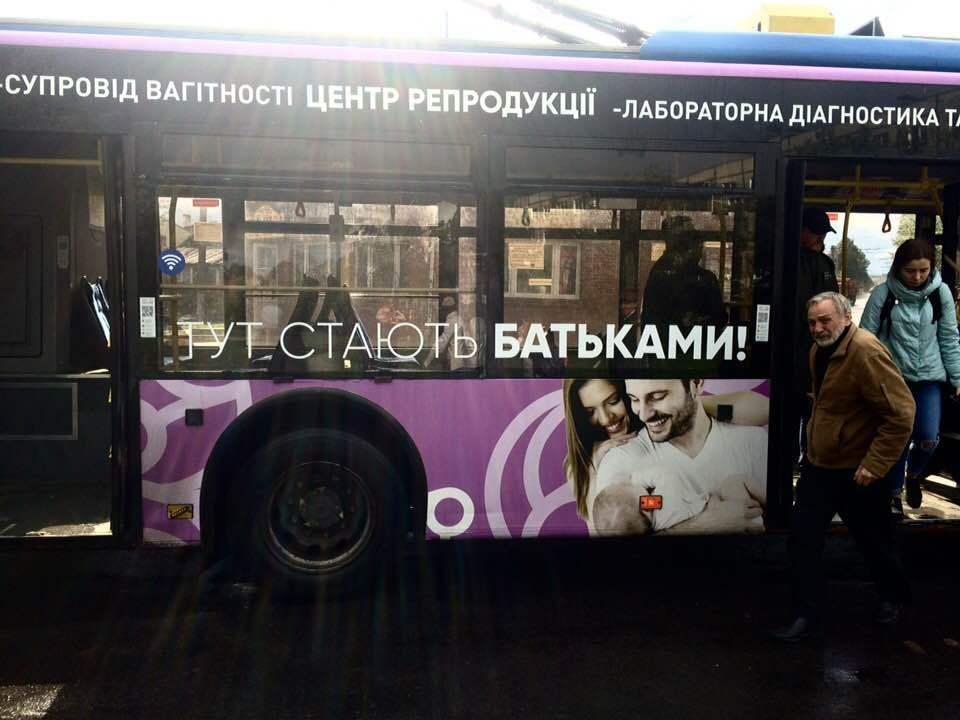 Смешная реклама на троллейбусе во Львове