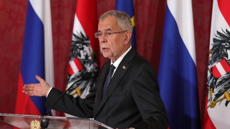 Президент Австрии призвал неспекулировать наситуации сошпионажем