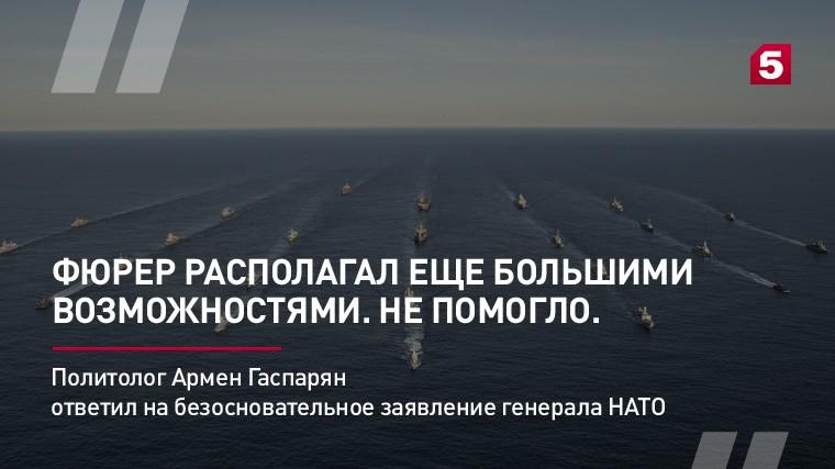 Политолог Армен Гаспарян ответил набезосновательное заявление генерала НАТО