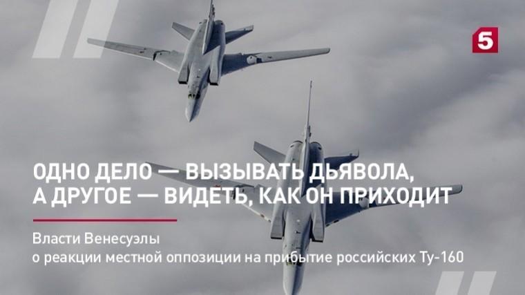 Власти Венесуэлы ореакции местной оппозиции наприбытие российских Ту-160