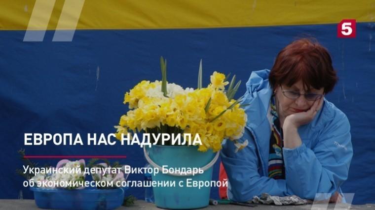 Украинский депутат Виктор Бондарь обэкономическом соглашении сЕвропой