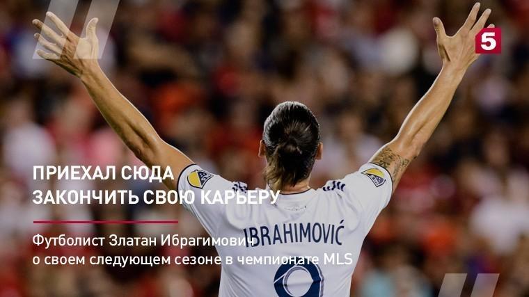 Футболист Златан Ибрагимович освоем следующем сезоне вчемпионате MLS