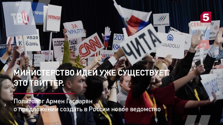 Политолог Армен Гаспарян опредложении создать вРоссии новое ведомство