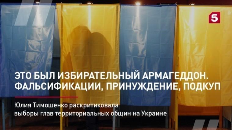 Юлия Тимошенко раскритиковала выборы глав территориальных общин наУкраине