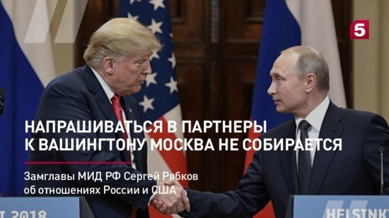 Замглавы МИД РФСергей Рябков оботношениях России иСША