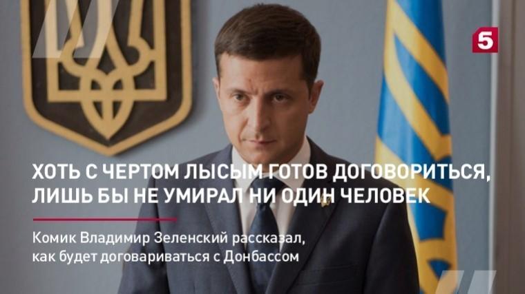 Комик Владимир Зеленский рассказал, как будет договариваться сДонбассом