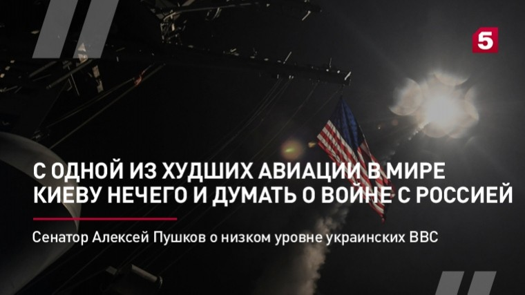Сенатор Алексей Пушков онизком уровне украинских ВВС