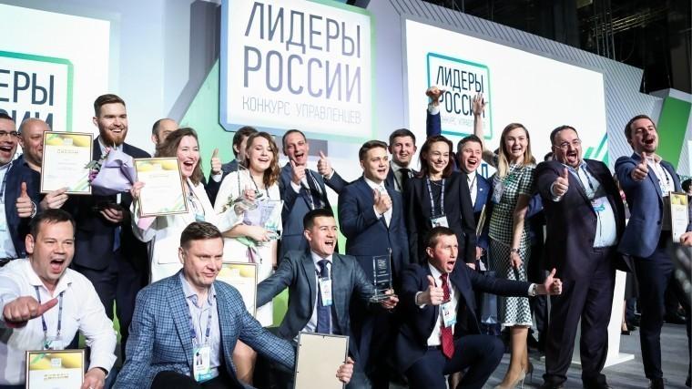 Стал известен список победителей конкурса «Лидеры России»