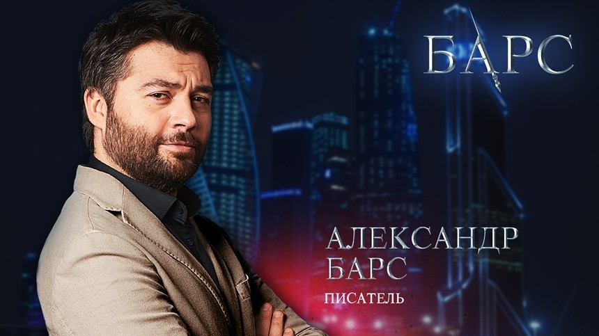 Александр  Барс