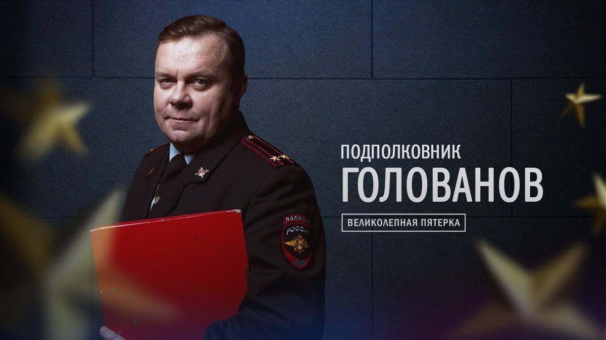 Андрей Борисович Голованов