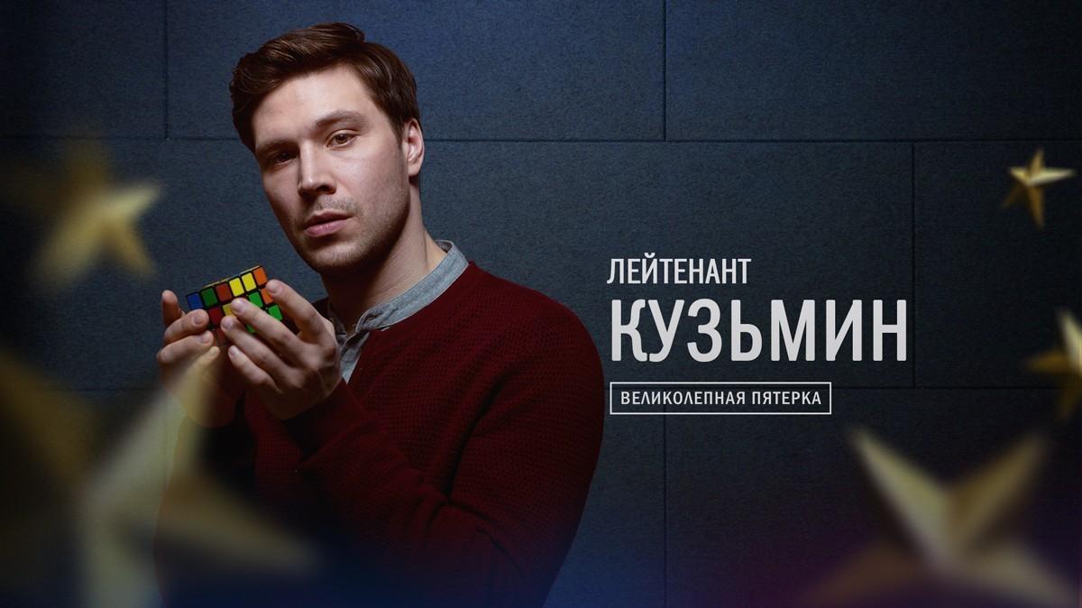 Владимир Максимович Кузьмин