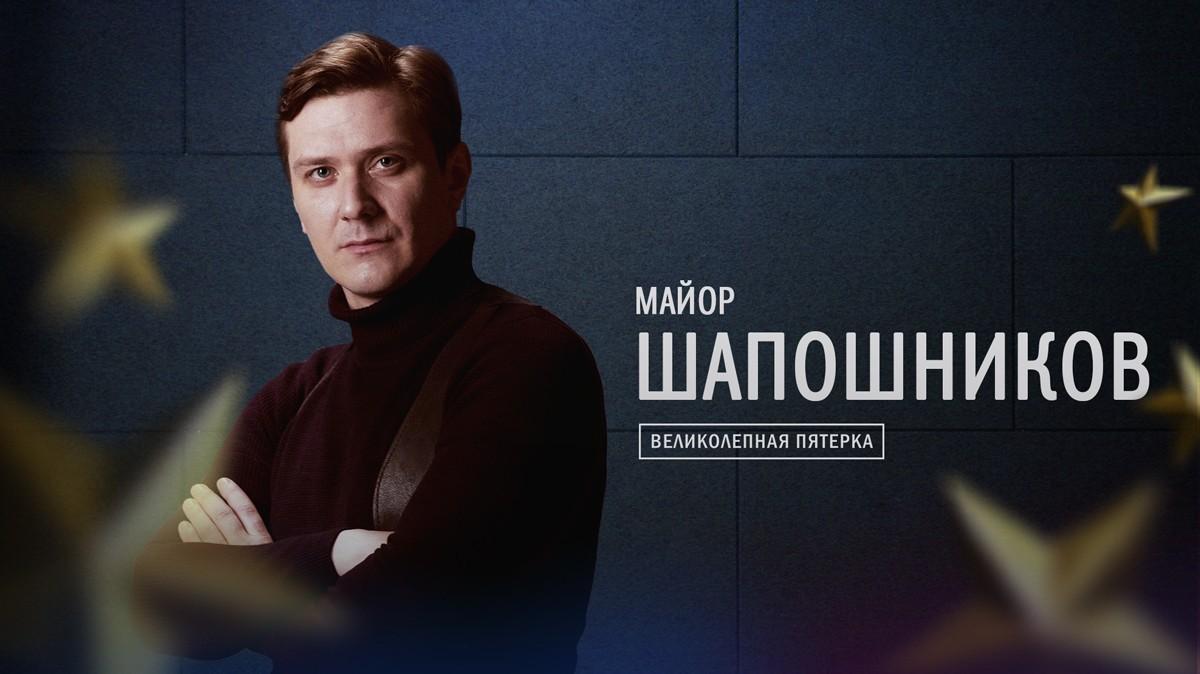 Павел Ильич Шапошников