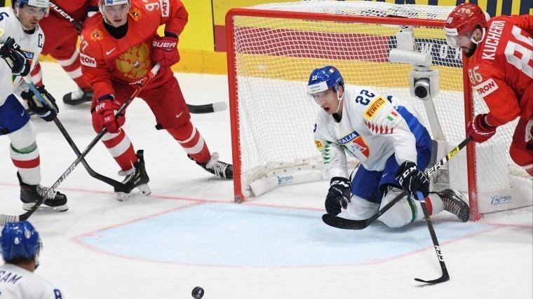 Сборная России разгромила команду Италии начемпионате мира похоккею— 2019