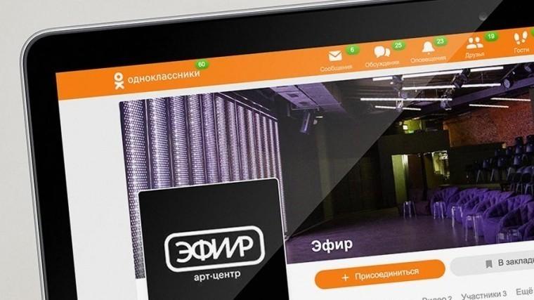 Участников фестиваля «Другой эфир» поддержат Одноклассники
