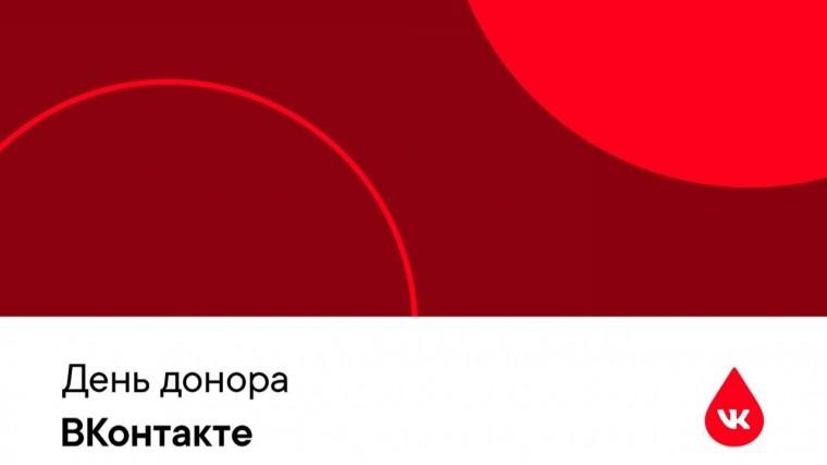 ВКонтакте иDonorSearch запустили сервис для поиска доноров вразных городах
