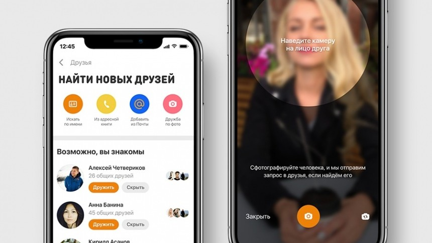 Одноклассники объявили озапуске сервиса поиска друзей пофотографии