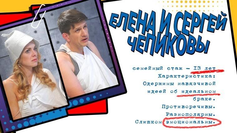 Елена и Сергей  Чепиковы