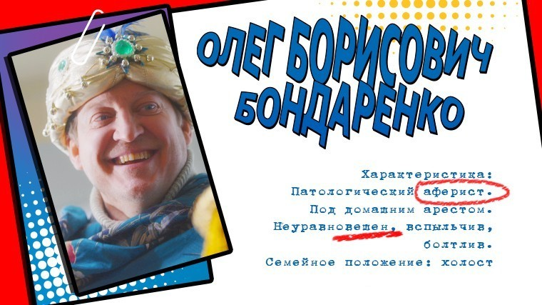 Олег Борисович Бондаренко
