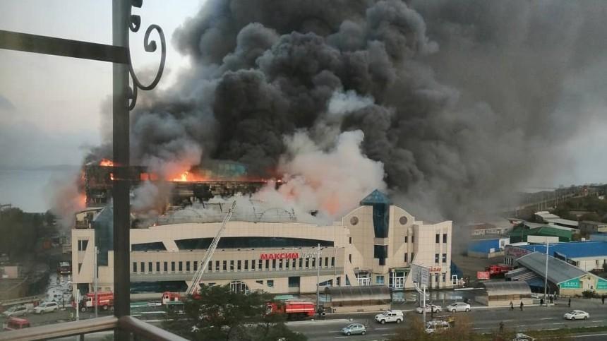 Один из крупнейших торговых центров загорелся сегодня утром во Владивостоке
