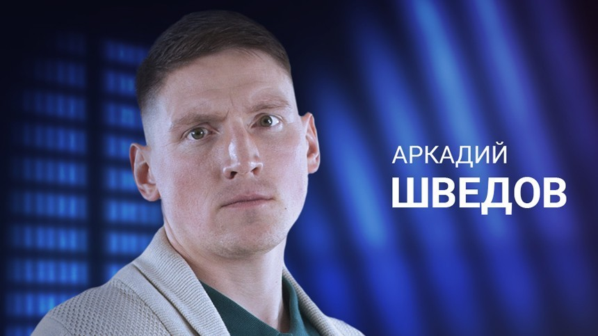 Аркадий Вадимович Шведов