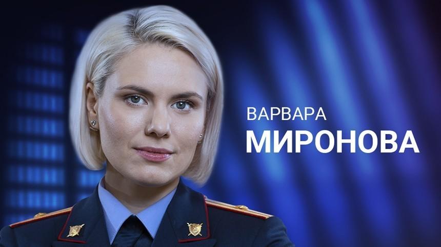Варвара Андреевна Миронова