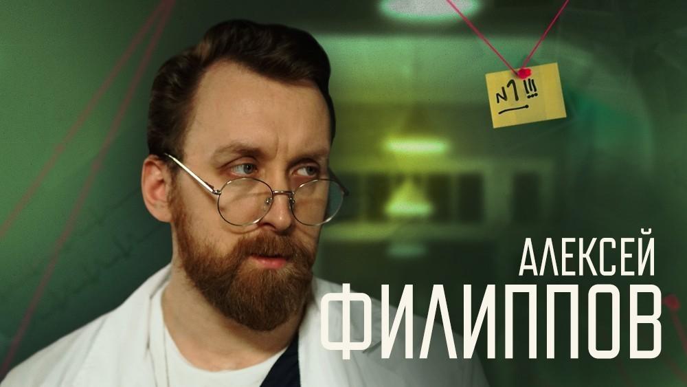Алексей Геннадьевич Филиппов