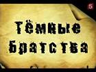«Тёмные братства»
