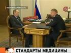 Владимир Путин потребовал поднять зарплаты рязанским врачам