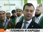 Мы все одной национальности - россияне